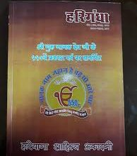 DIPR Haryana Meena released monthly magazine Harigandha  Nov-Dec editions-Photo courtesy-Internet