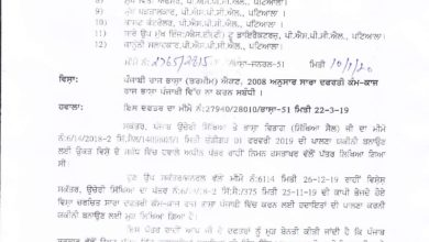 No official work in Punjabi; PSPCL has taken serious cognisance of the issue