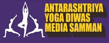First Antarrashtriya Yoga Diwas Media Samman to be conferred to 30 media houses-Photo courtesy-Internet