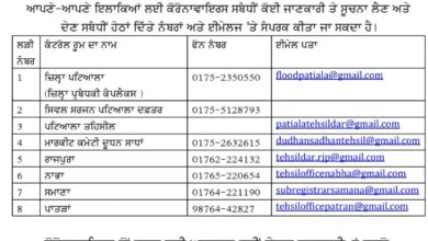 Patiala district administration establishes control rooms for Covid-19 information