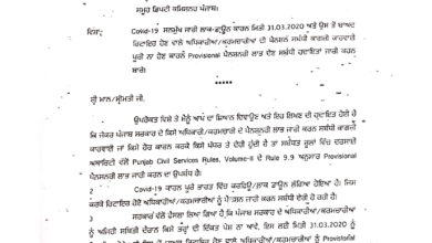 Punjab govt issues order on pension of retirees