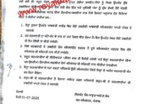 Red letter day in Punjab excise department; staff relocated