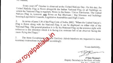 Home ministry issues order to flow UN flag along with National flag
